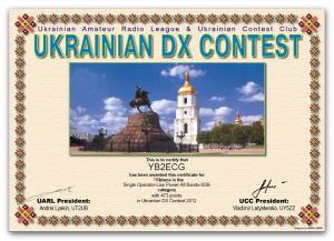 ukraine dx test 2012