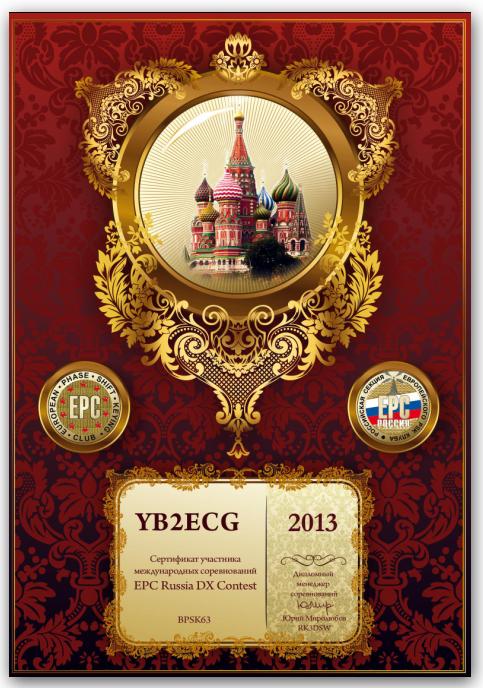 epc russian 2013 continental winner